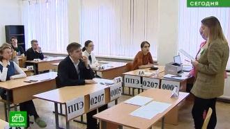 Петербургские выпускники начинают сдавать ЕГЭ вдень города