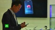 Huawei обвиняет американские власти внарушении конституции США.Китай, США, компании, технологии, экономика и бизнес.НТВ.Ru: новости, видео, программы телеканала НТВ