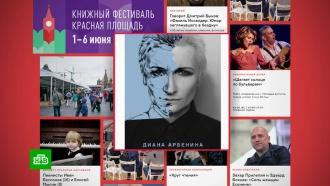 Красная площадь готовится принять грандиозный книжный фестиваль