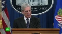 Мюллер впервые публично высказался о«российском расследовании».США, Трамп Дональд, выборы, расследование.НТВ.Ru: новости, видео, программы телеканала НТВ