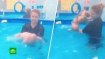Родителей ужаснуло видео, на котором грудничков быстро учат плаванию.дети и подростки, плавание.НТВ.Ru: новости, видео, программы телеканала НТВ