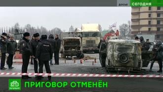 Верховный суд отменил оправдательный приговор по делу о расстреле омоновцев в Петербурге
