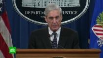 «Дело закрыто»: Трамп прокомментировал отставку спецпрокурора Мюллера.США, Трамп Дональд, выборы, расследование.НТВ.Ru: новости, видео, программы телеканала НТВ