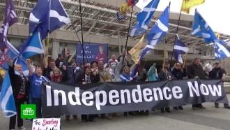 Шотландия хочет провести референдум о независимости от Великобритании