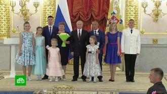 Путин вручил многодетным семьям ордена «Родительская слава»