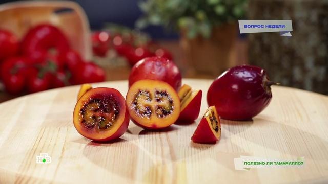 Кисло-сладкая экзотика: чем тамарилло отличается от томата инасколько он полезен?НТВ.Ru: новости, видео, программы телеканала НТВ