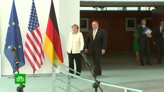 Госсекретарь США прибыл в Берлин