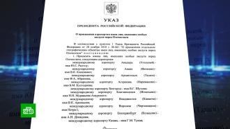 Аэропорту Шереметьево присвоено имя Пушкина