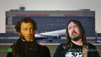 Памятник Пушкину появится в Шереметьево