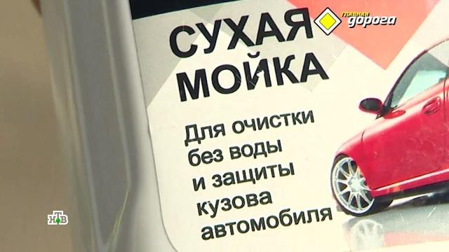 Минусы сухой мойки авто: тест «Главной дороги».автомобили, эксклюзив.НТВ.Ru: новости, видео, программы телеканала НТВ