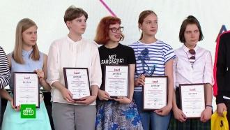 Юных победителей литературного конкурса наградили на Красной площади