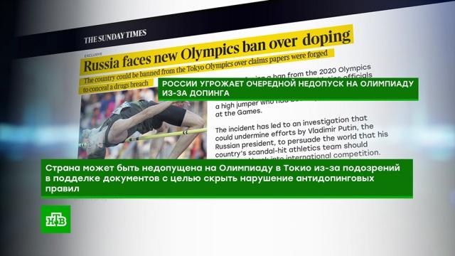 Глава ОКР исключил возможность отстранения России от Олимпиады-2020.допинг, легкая атлетика, скандалы, спорт.НТВ.Ru: новости, видео, программы телеканала НТВ