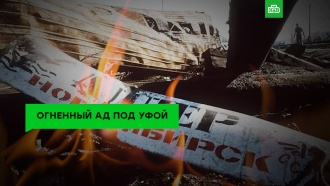 Страшная трагедия 1989года под Уфой