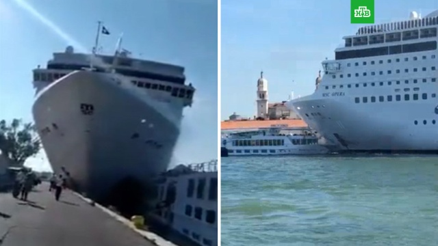 Круизный лайнер столкнулся c туристическим теплоходом вВенеции.Венеция, корабли и суда.НТВ.Ru: новости, видео, программы телеканала НТВ