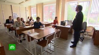 Выпускники российских школ сдают ЕГЭ по русскому языку
