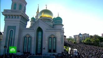 В Ураза-байрам к Соборной мечети Москвы пришли десятки тысяч верующих