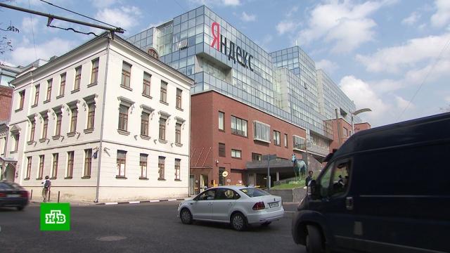 СМИ: ФСБ запросила у «Яндекса» ключи от почты пользователей.Интернет, ФСБ, Яндекс.НТВ.Ru: новости, видео, программы телеканала НТВ