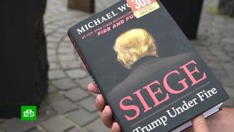 «Религиозный придурок»: о чем рассказывает новая книга разоблачений про Трампа