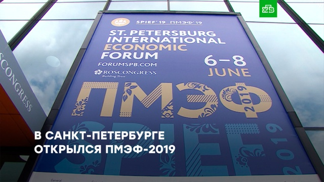 Международный экономический форум открылся вПетербурге.ЗаМинуту, ПМЭФ, экономика и бизнес.НТВ.Ru: новости, видео, программы телеканала НТВ