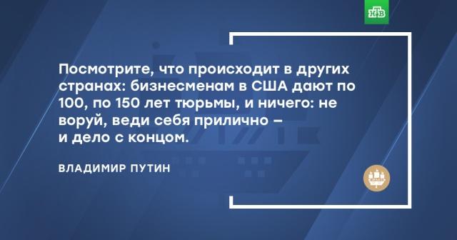Владимир Путин на ПМЭФ.ПМЭФ, Путин.НТВ.Ru: новости, видео, программы телеканала НТВ