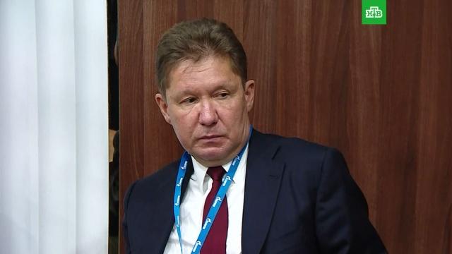 Миллер: «Газпром» ждет сигнала от новых властей Украины.Газпром, ПМЭФ, Украина, экономика и бизнес.НТВ.Ru: новости, видео, программы телеканала НТВ