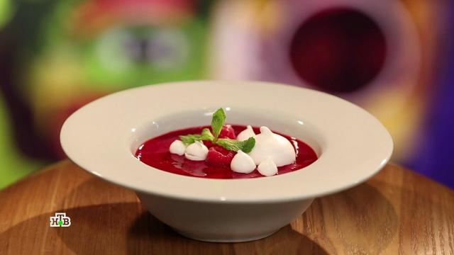 Десертный малиновый суп.НТВ.Ru: новости, видео, программы телеканала НТВ