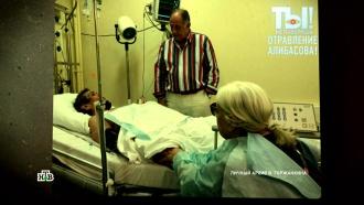 «Страшная язва»: подробности отравления Бари Алибасова