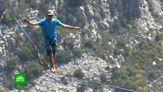 Хождение над пропастью: соревнования по слэклайну прошли во Французских Альпах