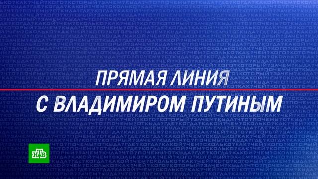 ВКремле назвали дату прямой линии сПутиным.Путин, прямая линия.НТВ.Ru: новости, видео, программы телеканала НТВ