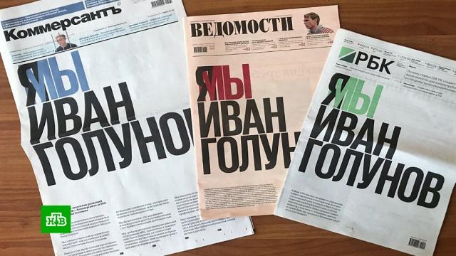 Ведущие российские газеты посвятили первые полосы журналисту Голунову.Москва, журналистика, задержание, наркотики и наркомания, скандалы, суды, МВД, полиция.НТВ.Ru: новости, видео, программы телеканала НТВ