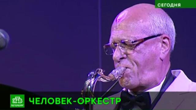 Мастер импровизации: легендарный джазмен Голощёкин отмечает 75-летие.Санкт-Петербург, музыка и музыканты, юбилеи.НТВ.Ru: новости, видео, программы телеканала НТВ