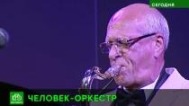 Мастер импровизации: легендарный джазмен Голощёкин отмечает 75-летие