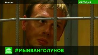 «Свободу Ивану Голунову»: петербургские журналисты поддержали арестованного коллегу