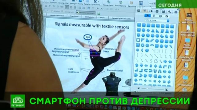 Как бороться с депрессией с помощью смартфона.Санкт-Петербург, вузы, мобильная связь, наука и открытия, психиатрия, технологии, гаджеты.НТВ.Ru: новости, видео, программы телеканала НТВ