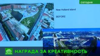 Петербург получил престижную премию за арт-пространства в бывших заводских цехах