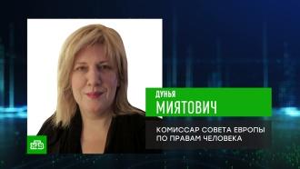 Комиссар Совета Европы по правам человека посетит Крым