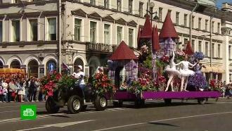 Петербург отметил День России цветочным парадом