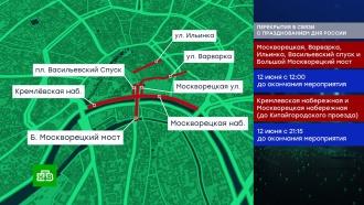 Центр Москвы перекроют из-за празднования Дня России