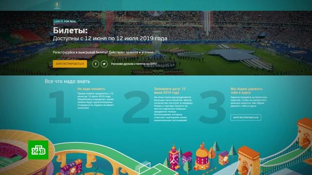 Открыт прием заявок на билеты Евро-2020.УЕФА, спорт, футбол.НТВ.Ru: новости, видео, программы телеканала НТВ