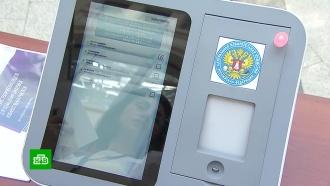 ЦИК вМоскве презентовала цифровой избирательный участок