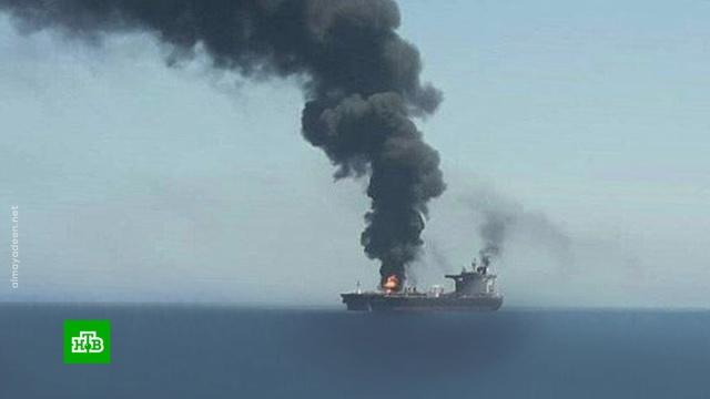 На горящем вОманском заливе танкере могли находиться россияне.Иран, корабли и суда, нападения, пожары.НТВ.Ru: новости, видео, программы телеканала НТВ