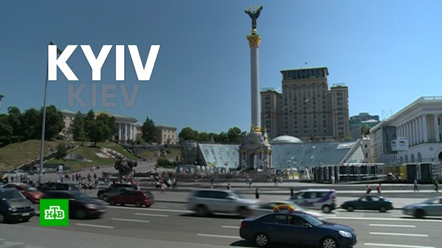 Совет США по географическим названиям переименовал Киев.Киев, США, Украина.НТВ.Ru: новости, видео, программы телеканала НТВ