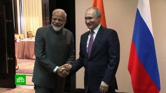 Моди предложил Путину провести встречу вформате Россия— Индия— Китай
