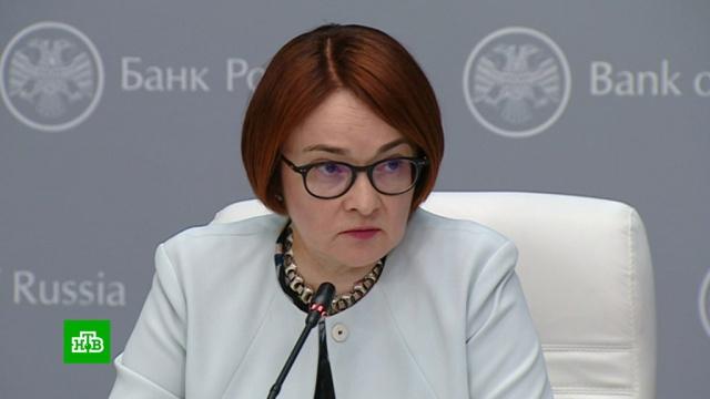Банк России снизил ключевую ставку до 7, 5% годовых.Центробанк, экономика и бизнес.НТВ.Ru: новости, видео, программы телеканала НТВ
