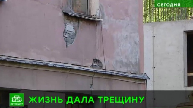 Трещины в стенах и полу: в Петербурге эвакуировали жильцов дореволюционного дома.Санкт-Петербург, жилье, строительство.НТВ.Ru: новости, видео, программы телеканала НТВ