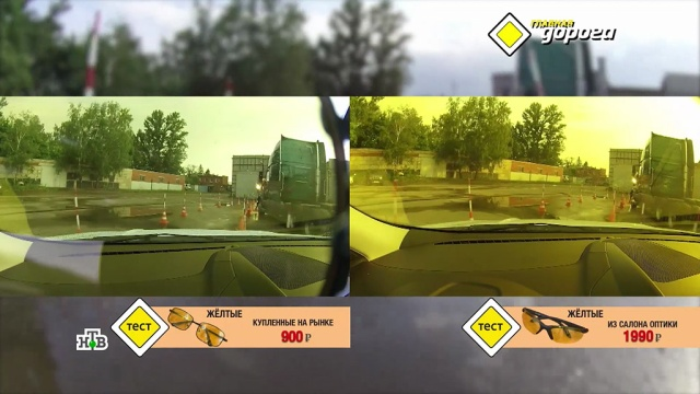 Желтые или темные: чем очки для водителя отличаются от пляжных.автомобили, Главная дорога. Лаборатория.НТВ.Ru: новости, видео, программы телеканала НТВ