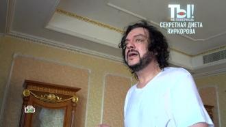 Киркоров рассказал, как сбросил 12кг за две недели