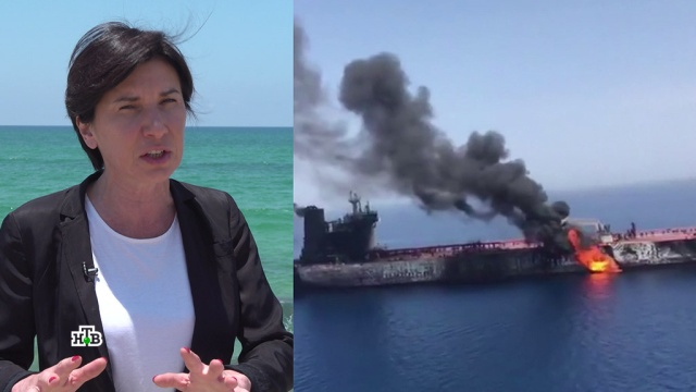 Атака на танкеры вОрмузском проливе грозит обернуться большой войной.Иран, корабли и суда, США.НТВ.Ru: новости, видео, программы телеканала НТВ