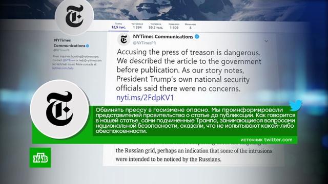 The New York Times ответила на обвинения в госизмене со стороны Трампа.США, Трамп Дональд, кибератаки, шпионаж.НТВ.Ru: новости, видео, программы телеканала НТВ