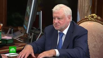 Миронов рассказал Путину об инициативах «Справедливой России»
